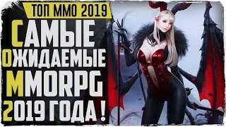 ТОП 5 самых ожидаемых MMORPG 2019!