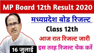 Mp board Class 12th Result 2020| mp board 12th Result | mp board 12th class Result | mp board result