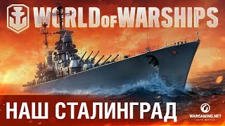 Крейсер «Сталинград». Дневники разработчиков № 21 [World of Warships]