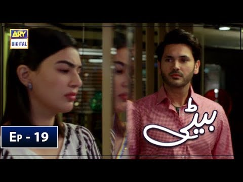 Beti Episode 19 - 12th February 2019 - ARY Digital Drama