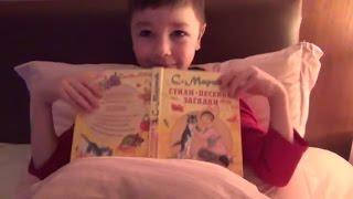 Читаем сказки Маршака на ночь.