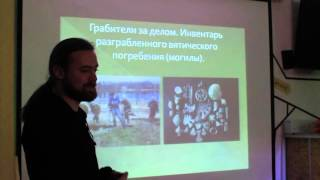 """Тимур Галкин """"Проблема черных копателей"""""""