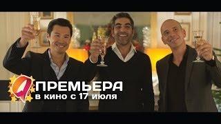 Безумная свадьба (2014) HD трейлер | премьера 17 июля