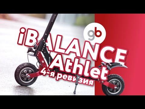Электросамокат iBalance Athlet 2020 v5