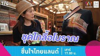 ชื่นใจไทยแลนด์ | 'ผ้าทอไทลื้อโบราณ' พิพิธภัณฑ์ลื้อลายคำ จ.เชียงราย | 13 เม.ย.62 (1/4)
