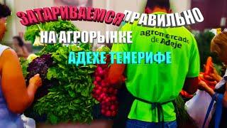 Чё почём на рынке в Адехе (Тенерифе, Испания) \ Agromercado in Adeje (Tenerife, España)