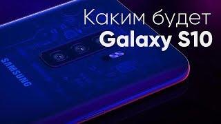 Galaxy S10 будет революционным! +Конкурс