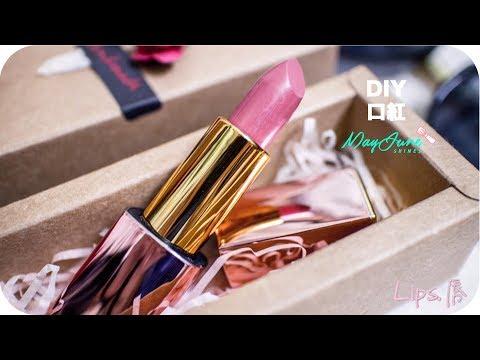 手作口紅,成分天然確保不過敏!| Handmade Lipstick | MayJune Shines |