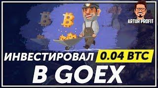 Обзор ПЕРСПЕКТИВНОГО проекта Invest.Goex.pro / Инвестировал в Goex 0.04 BTC (300$) / #ArturProfit