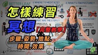 【好葉】怎樣練習冥想【完整教學】- 動畫講解