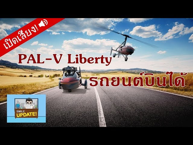Smile Update: 'PAL-V Liberty' รถยนต์บินได้ พร้อมออกสู่ตลาดยุโรปปีหน้า