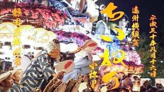 2018/9/16静岡県掛川市ちいねり小祢里4KChiineriChildrensFestival