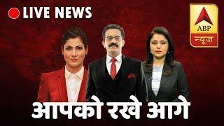 ABP News Hindi LIVE TV | Hindi News Live 24X7 | एबीपी न्यूज लाइव | हिंदी समाचार 24X7 LIVE