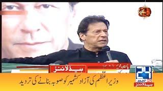 PM Imran Khan Speech in Kashmir   2am News Headlines   24 July 2021   24 News HD