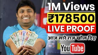 Live Proof-My YouTube Income from 1 Million Views in 2020   How to Earn Money Online on YouTube