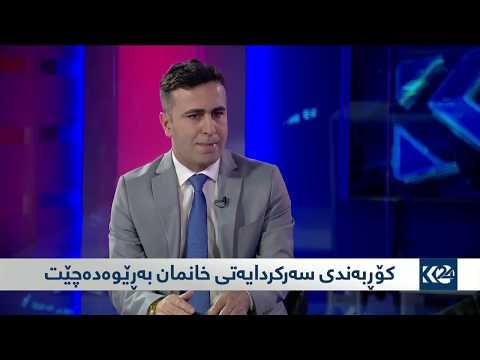 بەڤیدیۆ.. به سپۆنسهری میدیایی كوردستان 24 كۆڕبهندێكی تایبهت به خانمان له ههولێر بهڕێوهدهچێت