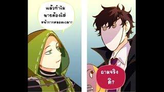 [Identity V] เกมล่าชีวิตของนายชาเขียว ตอนที่ 1 【Comic】 [พากย์ไทย] - dooclip.me