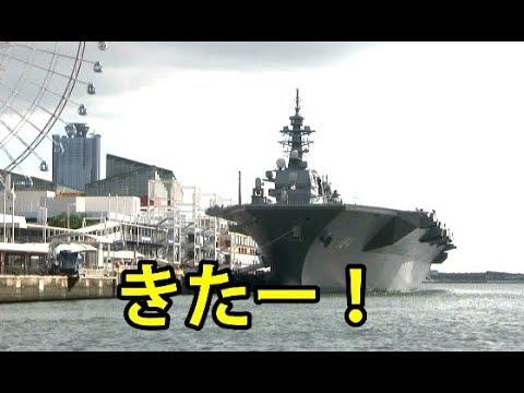 【海上自衛隊】護衛艦空母「かが」の迫力が凄すぎた!!渡船で接近!