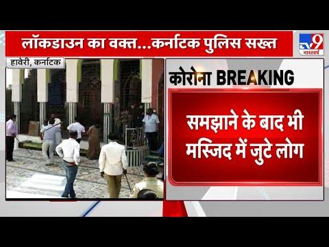 Coronavirus: Karnataka में पुलिस ने किया लाठीचार्ज, नमाज के लिए लोग जुटे थे मस्जिद में