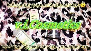 Посылочка от v.i.Cosmetics💖Оригинальная натуральная качественная косметика Российского производства