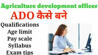 Agriculture development officer :ADO full  information   Syllabus,exam pettern,ADO कैसे बने।