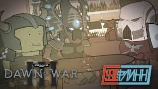 Уэс, Флинн и Иван Лоев Играют в Warhammer 40k: Dawn of War III [s02e19]