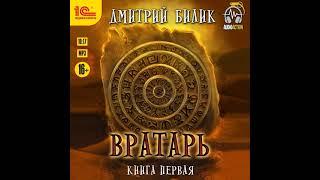 Дмитрий Билик – Вратарь. Книга первая. [Аудиокнига]