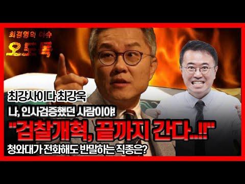 """최강욱 """"검찰개혁, 끝까지 간다!!"""""""