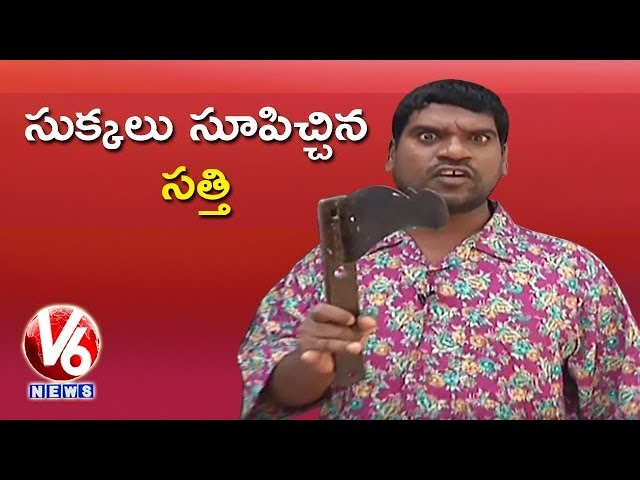 Bithiri Sathi To Commit Suicide | Police Officials Harassment On Constables