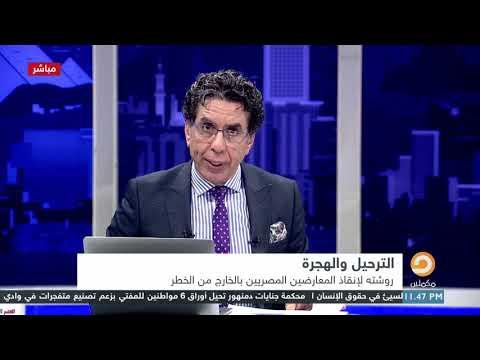 المعارضين المصريين في الخارج