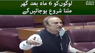 Babar Awan ka Naya Pakistan Housing Scheme ke hawale se aeham aelaan | SAMAA TV