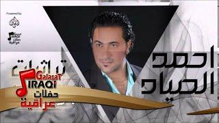 احمد الصياد - تراثيات الجزء الاول | اغاني عراقي تحميل MP3