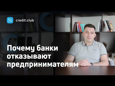 Банки не дают кредит ИП. Что делать?