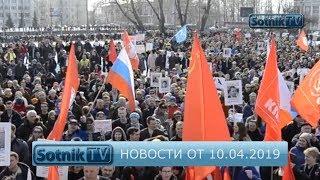 НОВОСТИ. ИНФОРМАЦИОННЫЙ ВЫПУСК 10.04.2019