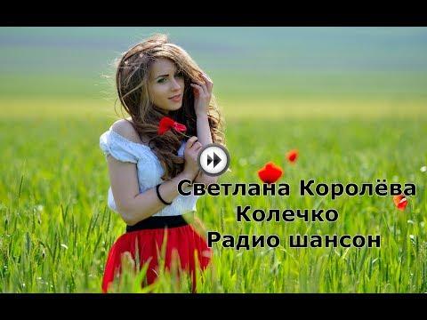 Светлана Королёва - Колечко - Радио шансон