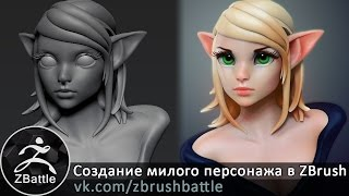 Тема стрима: Создание милого персонажа в ZBrush
