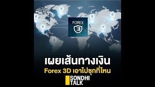 เผยเส้นทางฟอกเงิน Forex 3D เอาไปซุกที่ไหน?