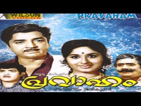 Pravaham 1975 | Malayalam Full Movie | Malayalam Movie Online | Prem Nazir | Reena