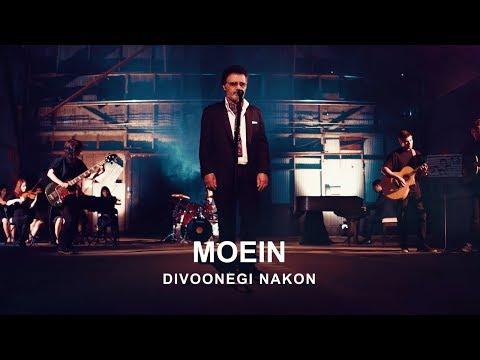 Moein - Divoonegi Nakon (Клипхои Эрони 2017)