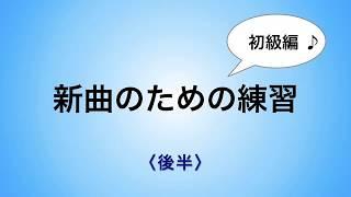 彩城先生の新曲レッスン〜初級8-3 後編〜のサムネイル