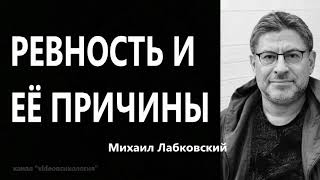 Ревность и ее причины Михаил Лабковский