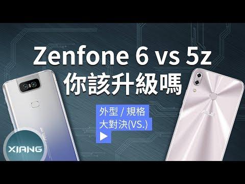 ASUS Zenfone 6 vs Zenfone 5z  猶豫該不該升級的來看看喔~