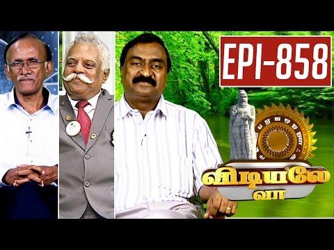 Vidiyale-Vaa-Epi-858-31-08-2016-Kalaignar-TV