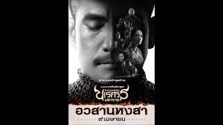ost-Legend of king naresuan 6 King of fire Main them