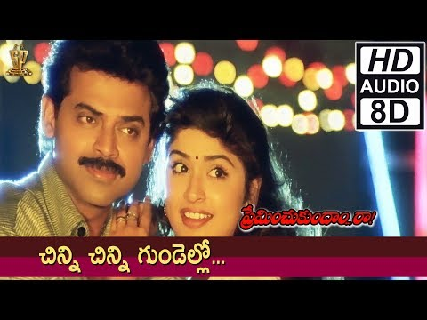 Chinni Chinni Gundelo 8D Video Song | Preminchukundam Raa Video Songs | 8D Video Songs