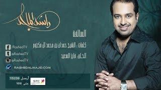 تحميل و مشاهدة راشد الماجد - السالفه (النسخة الأصلية)   2008 MP3