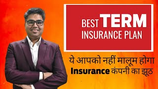 Best Term Insurance Plans for 2020 || Top Life Insurance Plans in India