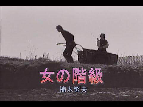 女の階級 (カラオケ) 楠木繁夫