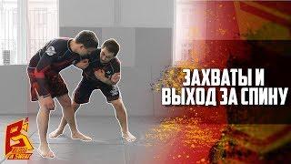 Три выхода за спину захватом руки - вольная борьба, грепплинг. Юрий Черней.