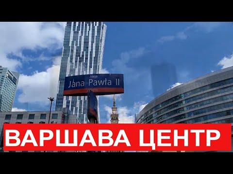 Трэвел ВЛОГ Варшава новый город Travel блог Высотки Варшавы